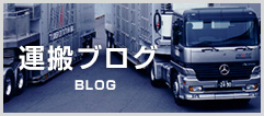 運搬ブログ