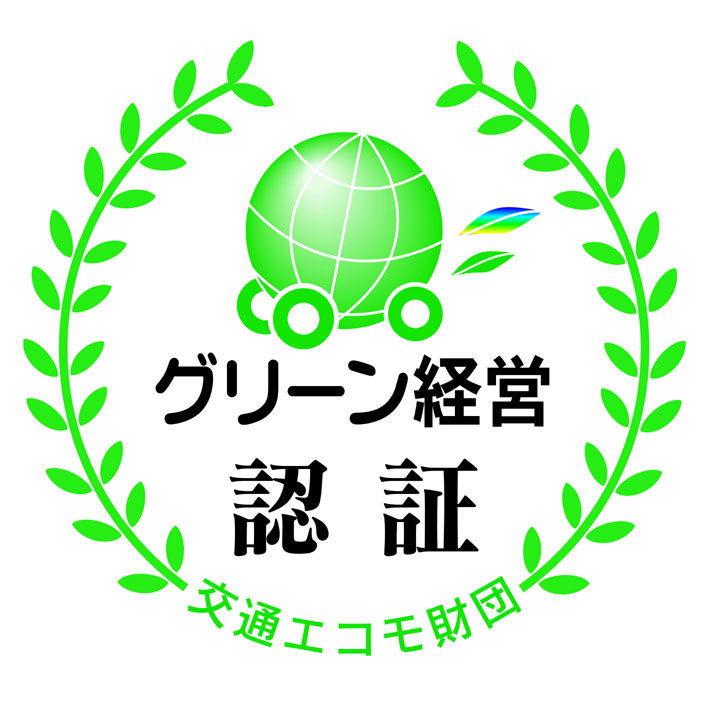 グリーン経営 認証 交通エコモ財団