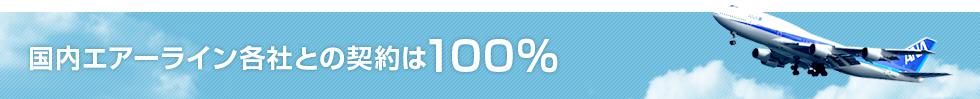 国内エアーライン各社との契約は100%