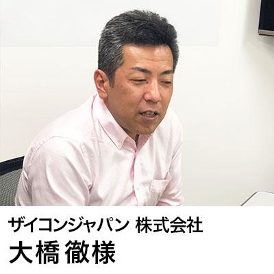 ザイコンジャパン株式会社様