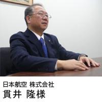 日本航空株式会社様