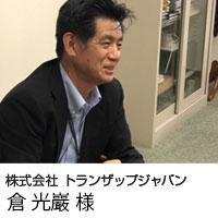 株式会社トランザップジャパン様